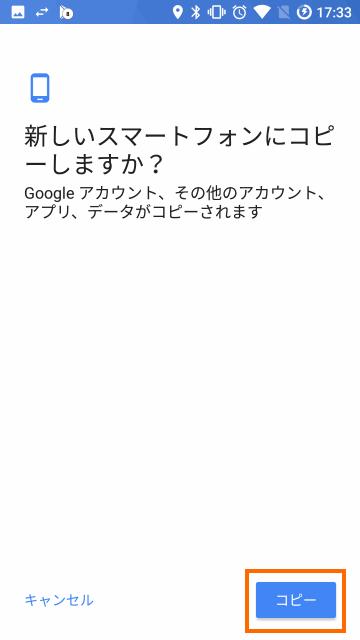 以前のスマートフォンの画面: コピーの開始