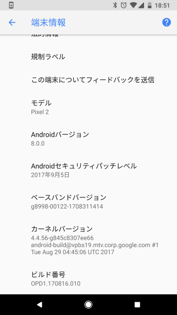 Android 8.0.0