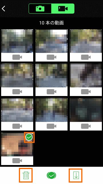 画像の選択と削除・ダウンロード
