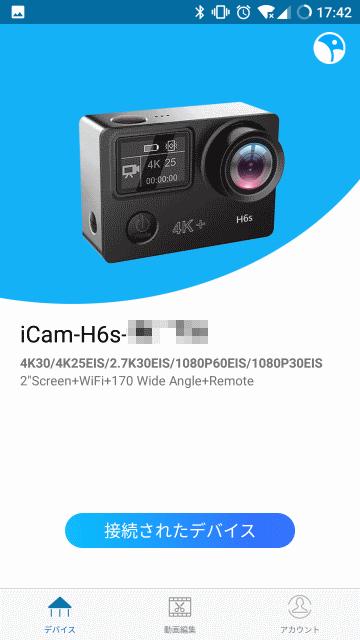 接続したときのEz iCamアプリの画面