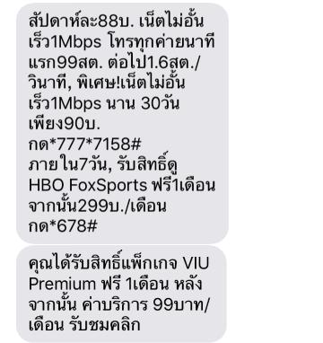 SIMカードの情報