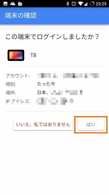 新たなログインの確認