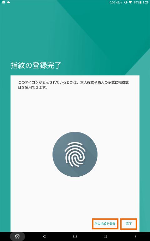 指紋の登録完了