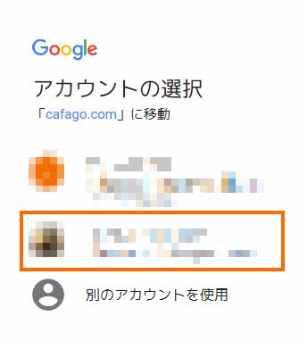 利用するGoogleアカウントの選択
