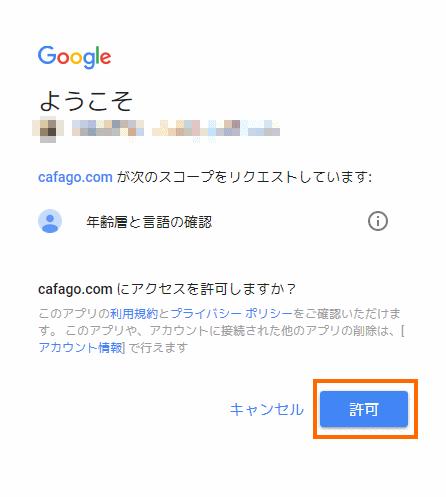 Googleアカウントとの接続許可