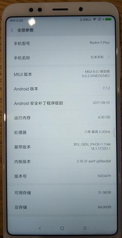 Xiaomi Redmi 5 Plus - 設定メニューの情報