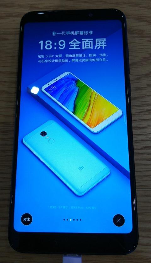 Xiaomi Redmi 5 Plus - ディスプレイの説明