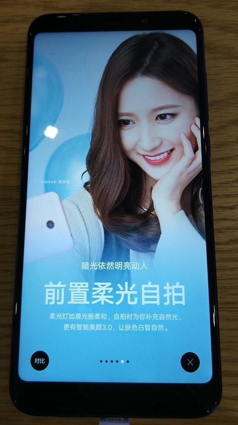 Xiaomi Redmi 5 Plus - フロントカメラの説明