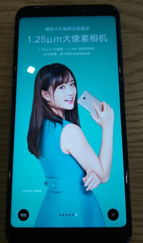 Xiaomi Redmi 5 Plus - メインカメラの説明