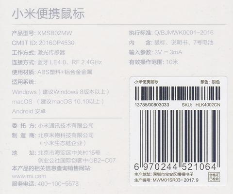 Xiaomiモバイルマウス パッケージの説明