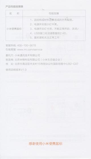 Xiaomiモバイルマウス 説明書 5