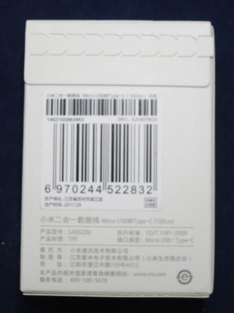 Xiaomi 2-in-1 USBケーブル パッケージ 裏