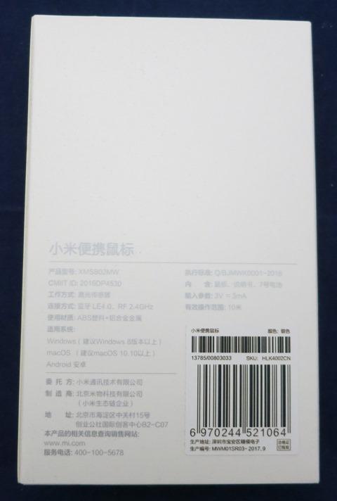Xiaomiモバイルマウス パッケージ 裏面