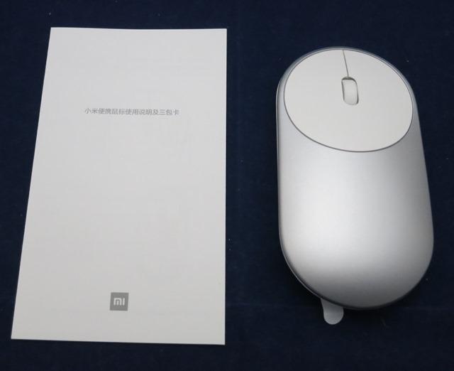 Xiaomiモバイルマウス 内容物一覧