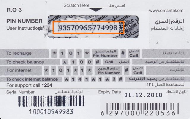 リチャージカードの番号 裏面