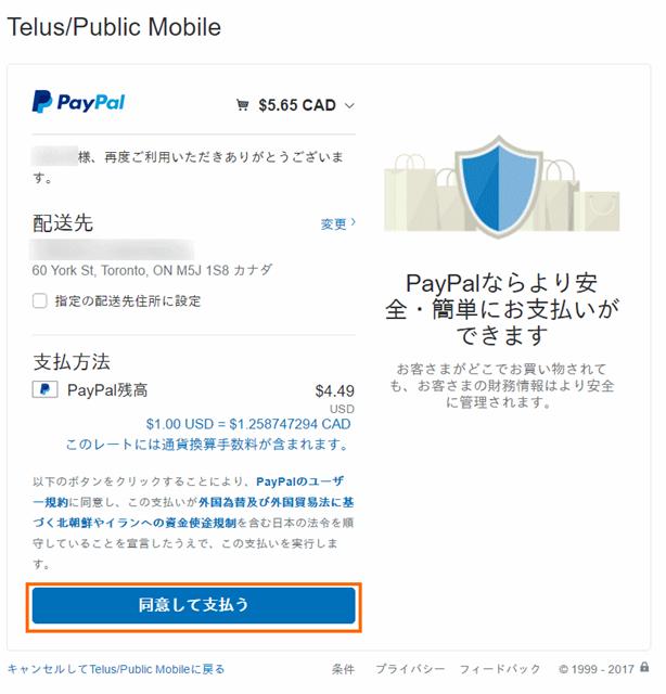 PayPalでの決済