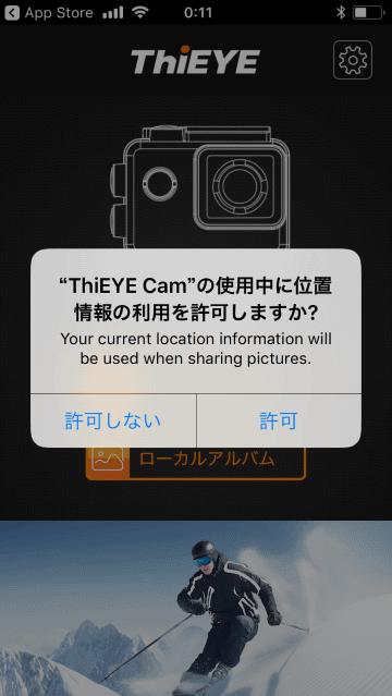 位置情報の要求
