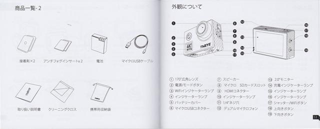 ThiEYE T5 Edgeの説明書 日本語 2