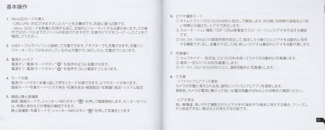 ThiEYE T5 Edgeの説明書 日本語 3