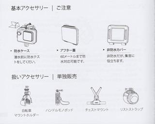 ThiEYE T5 Edgeの説明書 日本語 6