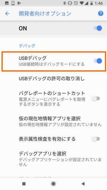 USBデバッグを有効化