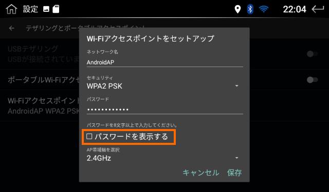 Wi-Fiアクセスポイントの設定の確認