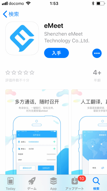 eMeetアプリ