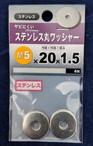 ワッシャー 20mm