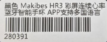 Makibes HR3のパッケージのシール