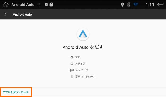 Android Autoを選択した状態