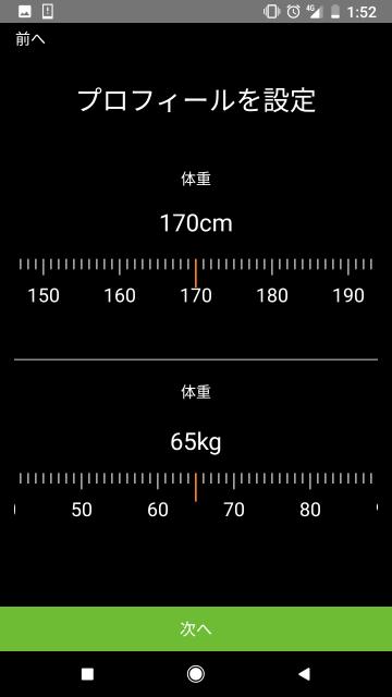 身長と体重の設定