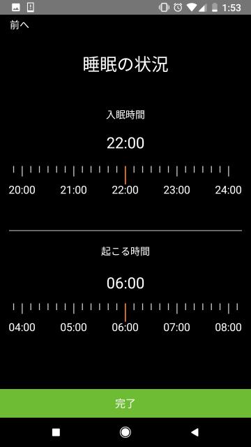 睡眠時間の設定