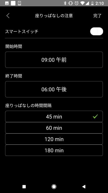注意する時間帯と時間の設定