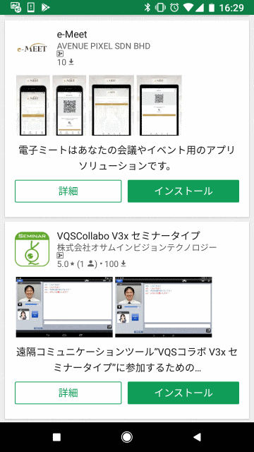 Google Play Storeでの検索結果