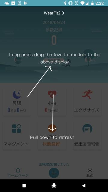 WearFit2.0のGUIの説明