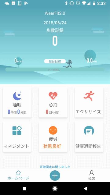 WearFit2.0の画面