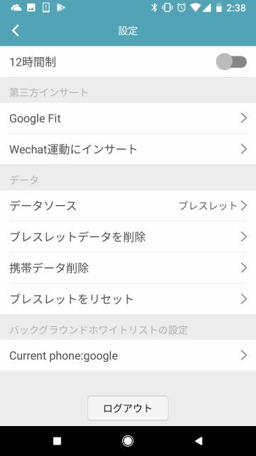 時間表記やGoogle Fitの連携を設定