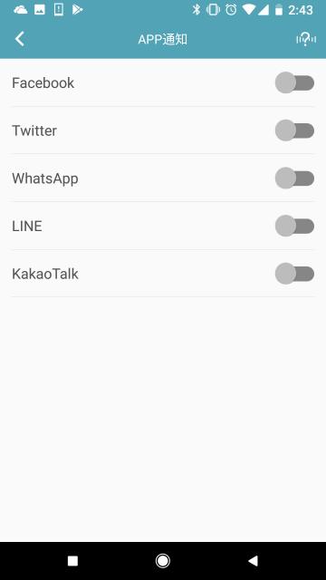 通知するアプリの選択