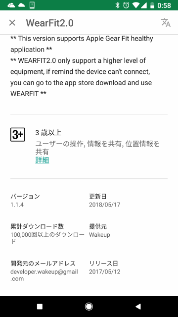 WearFit2.0の詳細