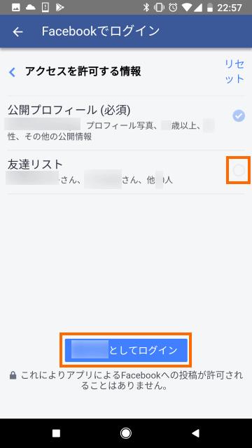 Facebootへログイン