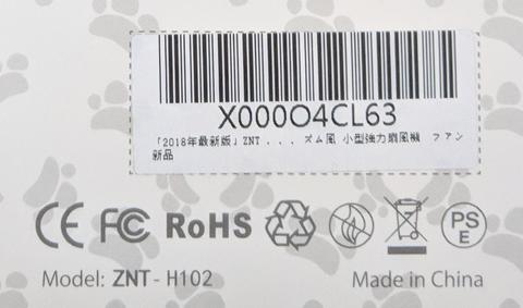 USB扇風機ZNT-H102のロゴ