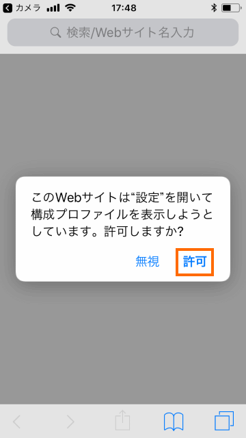 構成プロファイルの表示の許可