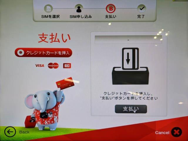 自販機の画面 8