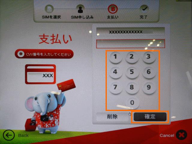 自販機の画面 9