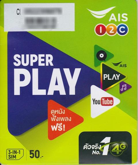 SUPER PLAY SIMのパッケージ 表