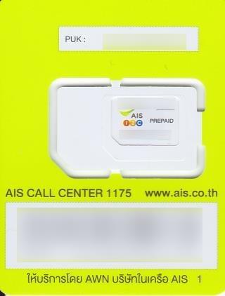AISのSIMカード 裏