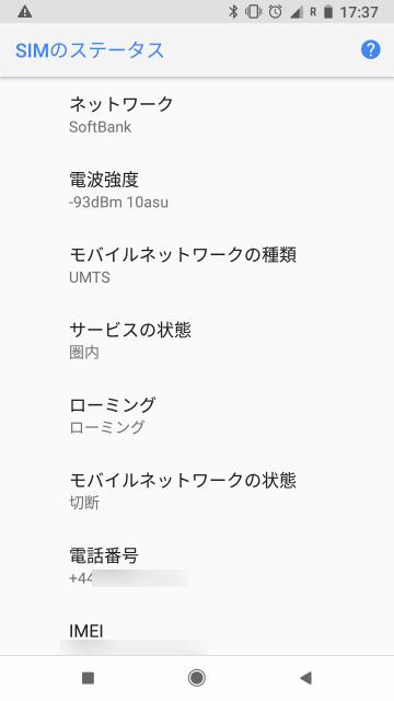 日本でアクティベーションしたときの電波状況