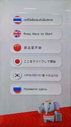 TrueMoveの自動販売機の画面 1
