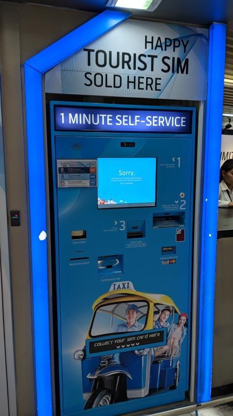 DTACの自動販売機