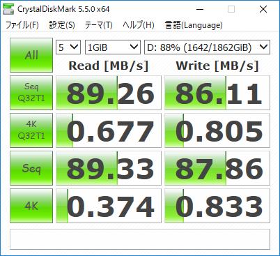CrystalDiskMark (それまで使ってたHDD)